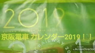 京阪電車 カレンダー2019のご紹介