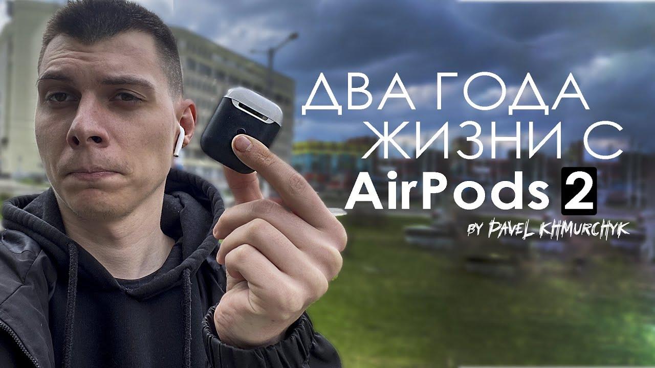 ДВА ГОДА с AirPods 2 | АКТУАЛЬНО В 2021? | ПЛЮСЫ и МИНУСЫ