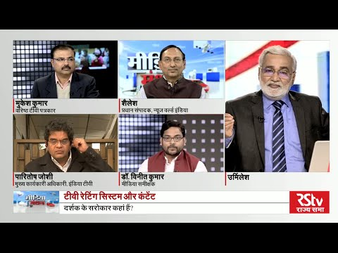 Media Manthan - Television Rating System and interests of people in News Content