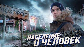 Город призрак Моховое | Московский Чернобыль в глуши леса | Экологическая катастрофа