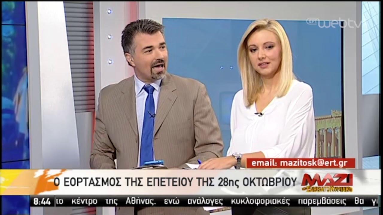 28 ΟΚΤ 19 ERT