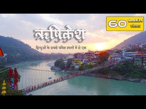 हृषीकेश  दर्शन ! Rishikesh ki video, Triveni Ghat, Laxman Jhula, Ram Jhula , Ganga Aarati and more