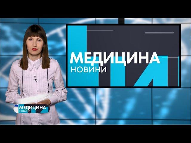 #МЕДИЦИНА_Т1новини | 04.11.2020