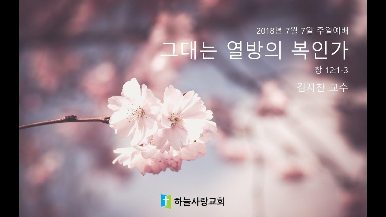 외부강사 07 창 12:1-3 그대는 열방의 복인가/ 김지찬 교수
