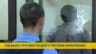 Приговор по резонансному делу о торговле наркотиками вынес суд в Гродно