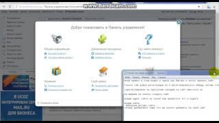 Урок 1 как создать сайт на ucoz ua