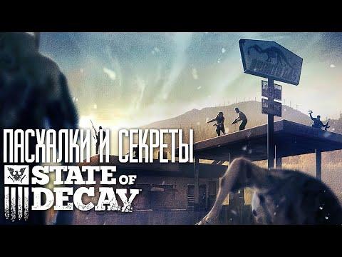 Пасхалки и Секреты State of Decay