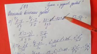 79 Алгебра 8 класс Выполните вычитание дробей примеры решение
