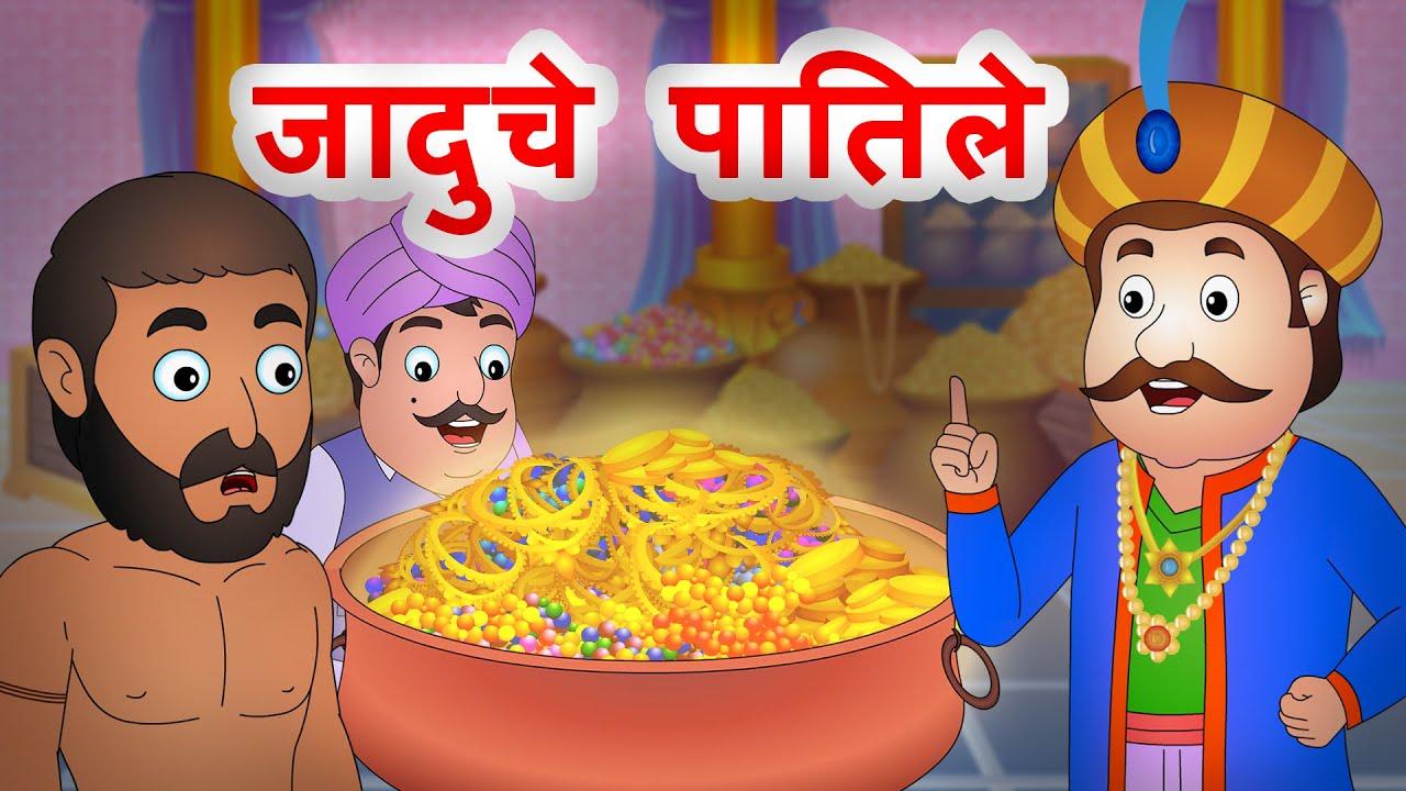 जादुचे पातिले | Jaduche Patile | मराठी गोष्टी | Panchtantra @Jingletoons Marathi