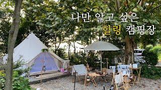 최고의 힐링 캠핑/남해버드하우스캠핑장/가을캠핑/경남캠핑…