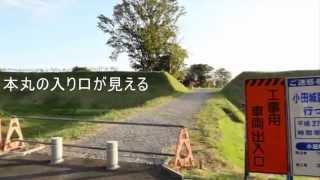 小田城 茨城県つくば市