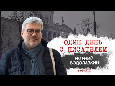 Один день с писателем. Евгений Водолазкин. Часть I