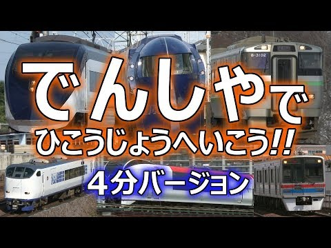 ひこうじょうへ でんしゃで いこう お子様向け電車動画Part13 空港アクセス電車編 4分バージョン ~Japanese train video for kids Part13~
