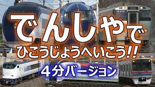 ひこうじょうへ でんしゃで いこう!! (お子様向け電車動画Part.13 空港アクセス電車編) 4分バージョン ~Japanese train video for kids Part.13~