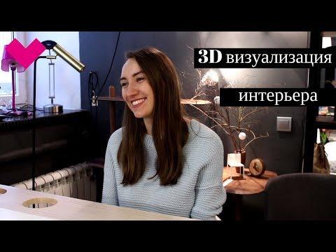 3D визуализация интерьера. Кто, кому, зачем