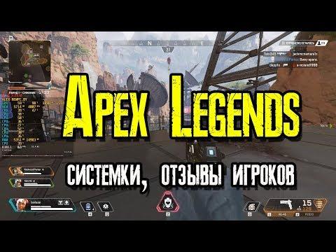 Apex Legends - системные требования, отзывы игроков (скачать бесплатно)