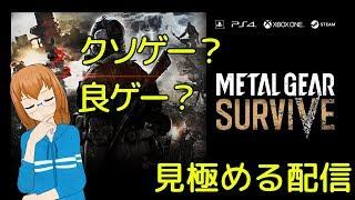 [LIVE] クソゲーか良ゲーか見極める配信【METAL GEAR SURVIVE】