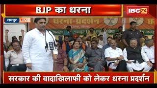 वादाखिलाफी को लेकर Congress सरकार के खिलाफ BJP का धरना प्रदर्शन  Raman Singh समेत कई बड़े नेता मौजूद