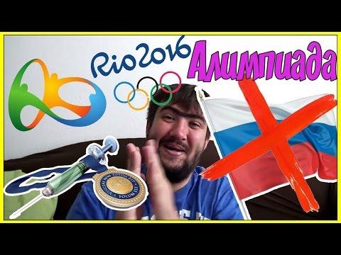 Росиию запретили виступать на Алимпиаде!