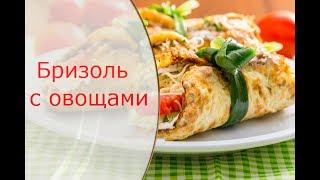 Как приготовить бризоль с овощами. Простой рецепт