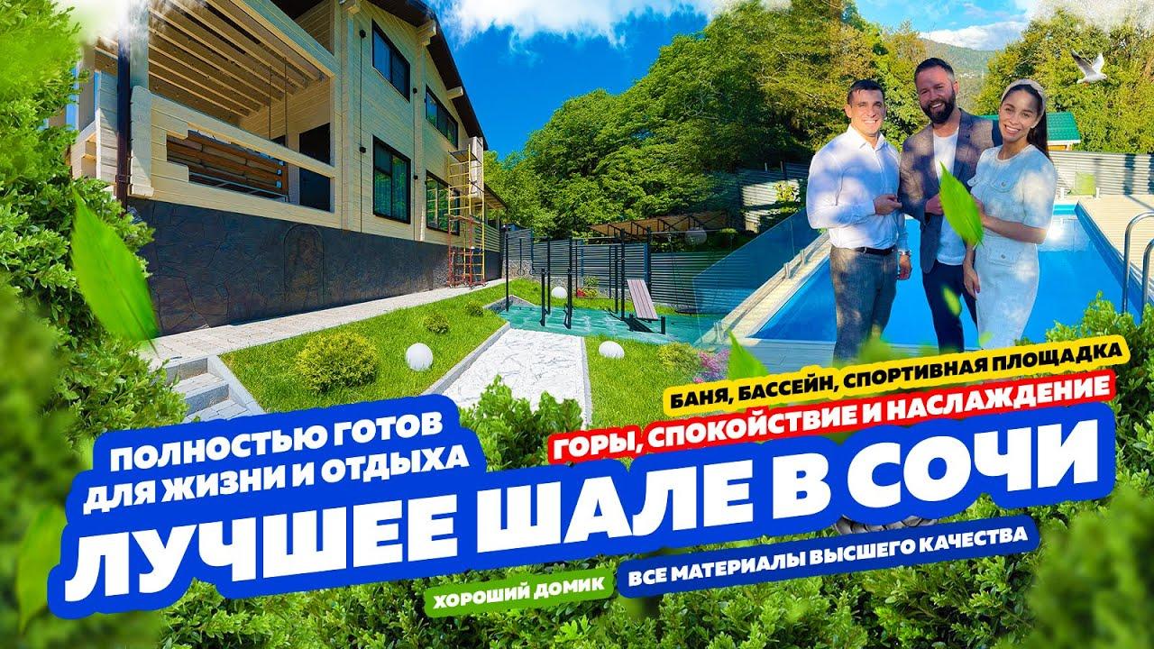 ЛУЧШЕЕ ШАЛЕ В СОЧИ! Купить дом в Сочи! Недвижимость в Сочи!