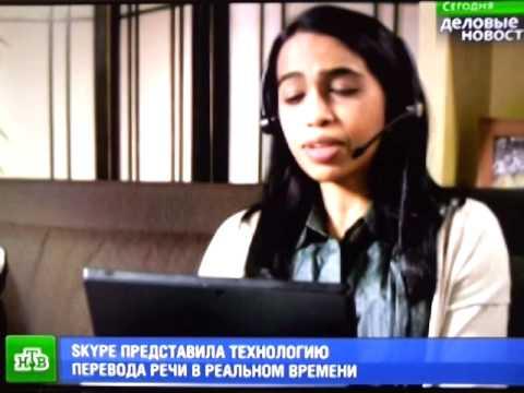 Skype. Онлайн-переводчик