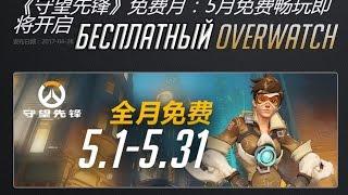 Бесплатный Overwatch только для Китая? ■ Обновление Overwatch 27.04.17 ■ Overwatch WorldCup Vote