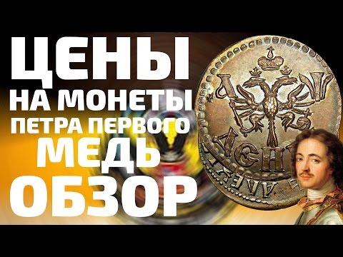 Купить медные монеты царской России копейка полушка и деньга петра 1 ЦЕНЫ НА ПОКУПКУ