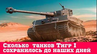 Сколько танков Тигр   сохранилось до наших дней где они находятся и их краткая история