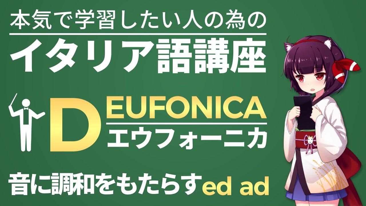【イタリア語】D EUFONICA│実はよく誤解されてるED/ADのルール【文法解説】会話