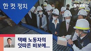 [복국장의 한 컷 정치] 국회 환노위, CJ대한통운 현…