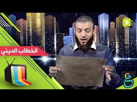 عبدالله الشريف   حلقة 5   الخطاب الديني   الموسم الثاني