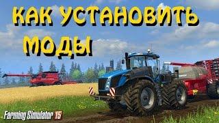 Как установить моды на Farming Simulator 2015(Как установить мод на Farming Simulator 2015 Сайт с модами http://modfiles.ru., 2015-01-13T16:38:17.000Z)