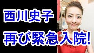 西川史子が再び緊急入院!激やせとの関係は?ネットでは心配する声が…!...