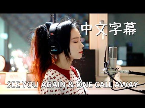 See You Again & One Call Away Mashup J.Fla 中文字幕