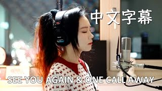 Video See You Again & One Call Away Mashup J.Fla 中文字幕 download MP3, 3GP, MP4, WEBM, AVI, FLV Maret 2018