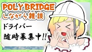 [LIVE] 【LIVE】Poly Bridgeをしながら雑談29【鈴谷アキ】