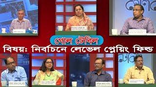 RFL Goll Table | গোলটেবিল | 20 September 2018 | নির্বাচনে লেভেল প্লেয়িং ফিল্ড   | Rtv Talkshow