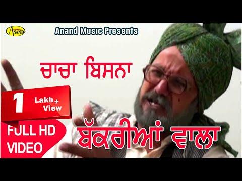 Chacha Bishna ll Bakriyan Wala ll (Full Video) Anand Music II New Punjabi Movie 2016