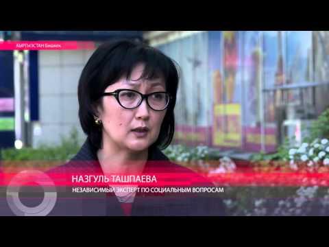 Кыргызстан: депутаты хотят раздавать деньги на пособия богатым