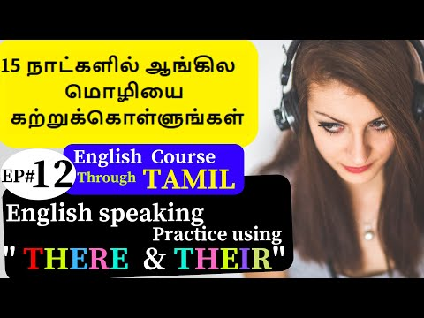 Easy and step by step guide for learning english  speaking in Tamil language. thumbnail