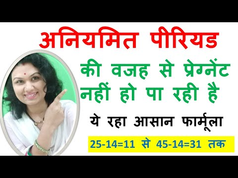 HOW TO GET PREGNANT FAST-WITH IRREGULAR PERIODS-OVULATION PERIOD-IN HINDI-2020