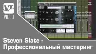 Steven Slate - Профессиональный мастеринг