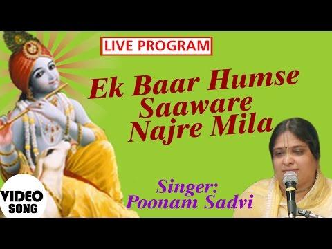 Ek Baar Humse Saaware Najre Milaye - Best Khatu Shyam Bhajan - Poonam sadvi - Saawariya