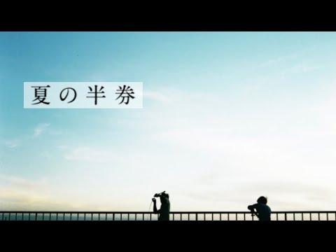 【みきとP/ mikitoP】 夏の半券/初音ミクVer.