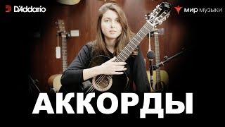 Урок классической гитары №7. «Аккорды». Валерия Галимова.