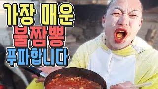 매운맛 13000 SHU 먹다가 위경련 ㄷㄷ 핵 매운 불짬뽕 빨리 먹기