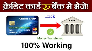 Transfer money credit card to bank account trick 100% working    Credit card to bank account trick