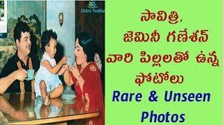 Mahanati Savitri Gemini Ganesan Family Photos | Savitri Unseen And Rare Photos | Chitra Vedika