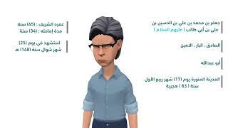 عمل كرتوني | معلومات عن الإمام الصادق عليه السلام